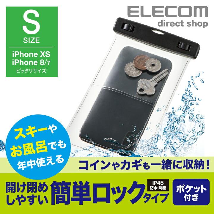 スマートフォン用防水・防塵ケース/簡単ロック/ポケット付:P-WPSK01BK