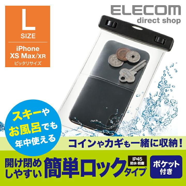 スマートフォン用防水・防塵ケース/簡単ロック/ポケット付:P-WPSK02BK