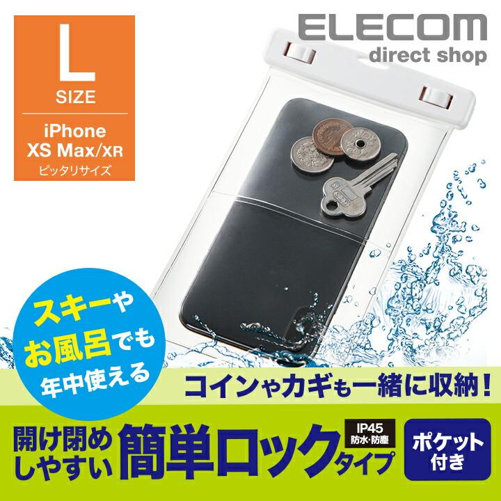 スマートフォン用防水・防塵ケース/簡単ロック/ポケット付:P-WPSK02WH