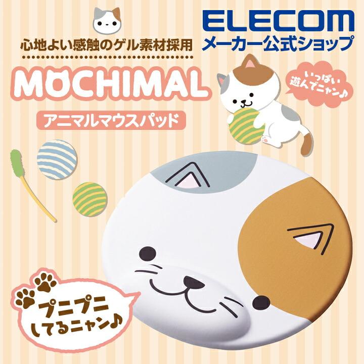 """アニマルマウスパッド""""MOCHIMAL"""":MP-AN01CAT"""