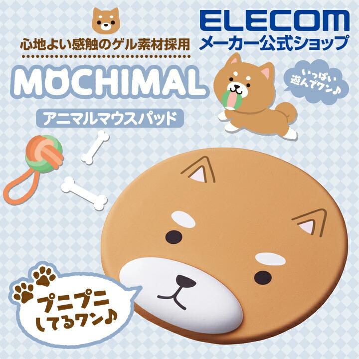 """アニマルマウスパッド""""MOCHIMAL"""":MP-AN01DOG"""