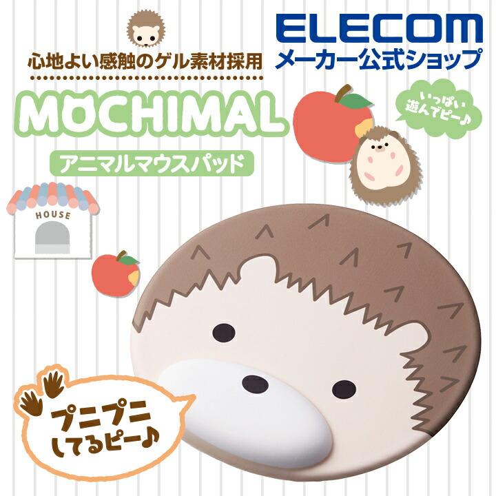 """アニマルマウスパッド""""MOCHIMAL"""":MP-AN01HED"""