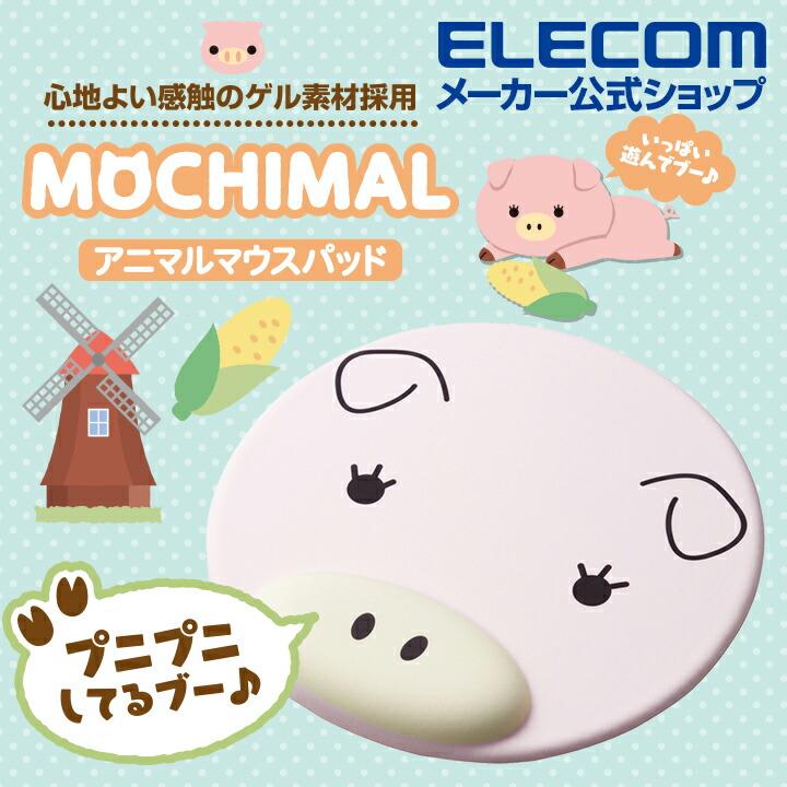 """アニマルマウスパッド""""MOCHIMAL"""":MP-AN01PIG"""