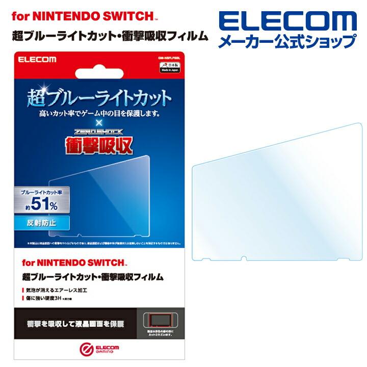 Nintendo Switch用フィルム/超BLC/衝撃吸収/反射防止