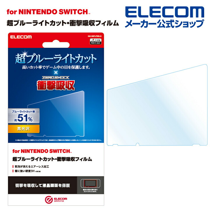 Nintendo Switch用フィルム/超BLC/衝撃吸収/高光沢