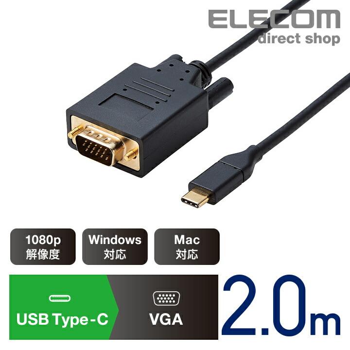 USB Type-C用VGA変換ケーブル:CAC-CVGA20BK