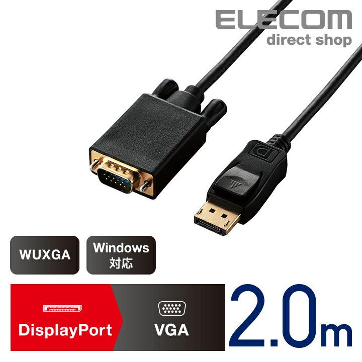 DisplayPort用VGA変換ケーブル:CAC-DPVGA20BK