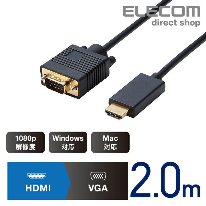 HDMI用VGA変換ケーブル:CAC-HDMIVGA20BK
