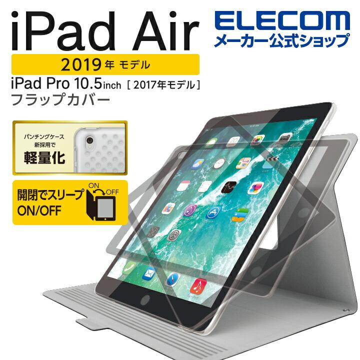 iPad Air(2019)用フラップカバーフリーアングル:TB-A19MWVFUBK