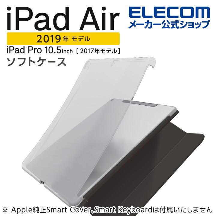 iPad Air(2019)用ソフトケース:TB-A19MUCCR