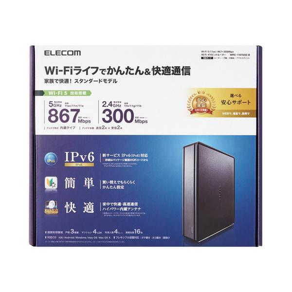 Wi-Fi 5(11ac) 867+300Mbps Wi-Fi ギガビットルーター
