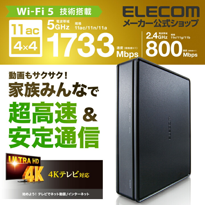 Wi-Fi 5(11ac) 1733+800Mbps Wi-Fi ギガビットルーター
