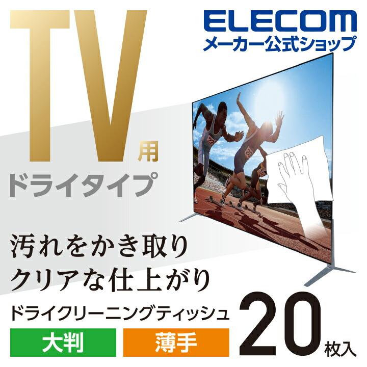 TV用ドライクリーニングティッシュ(大判タイプ)