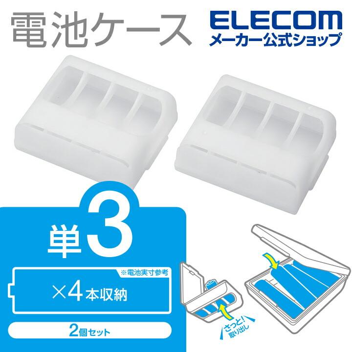 電池ケース(単3電池)
