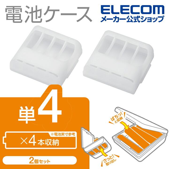 電池ケース(単4電池)