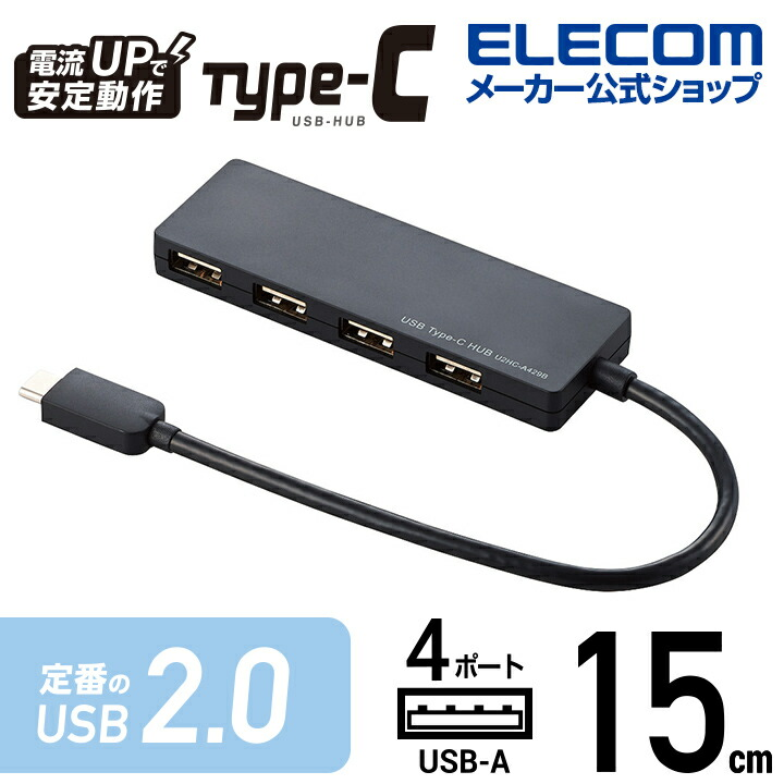 USB Type-C接続4ポートUSB2.0ハブ