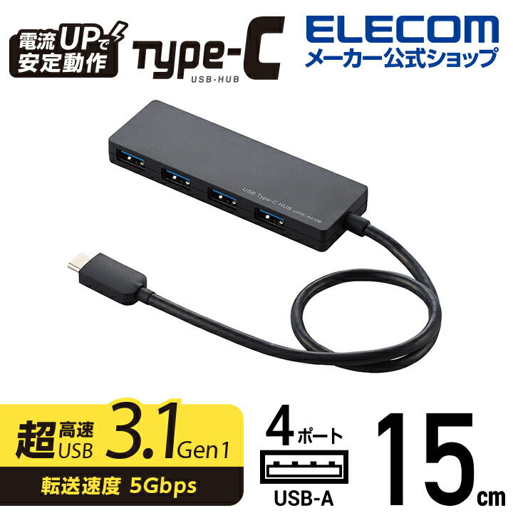 USB Type-C接続4ポートUSB3.1ハブ