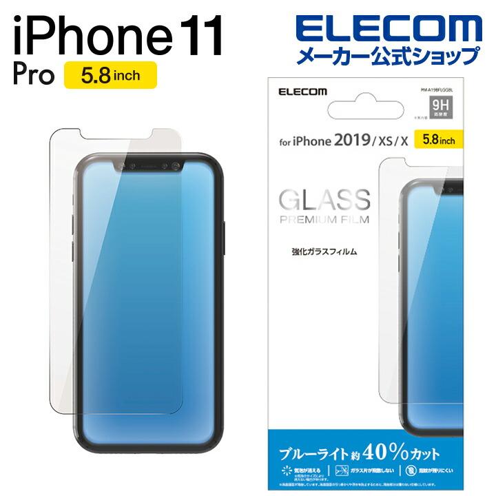 iPhone 11 Pro用ガラスフィルム/0.33mm/BLカット:PM-A19BFLGGBL
