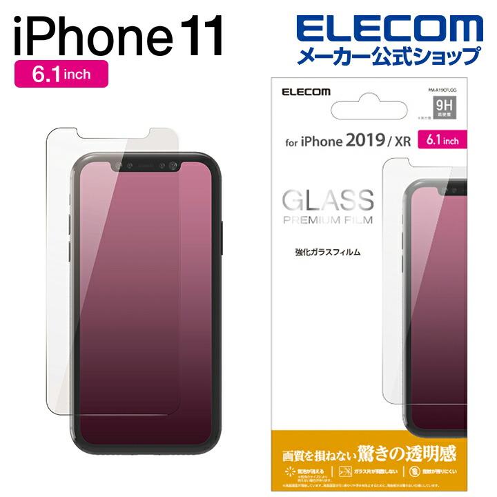 iPhone 11用ガラスフィルム/0.33mm:PM-A19CFLGG