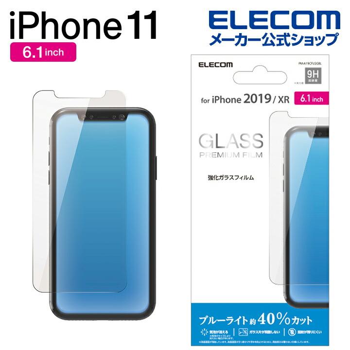iPhone 11用ガラスフィルム/0.33mm/BLカット:PM-A19CFLGGBL
