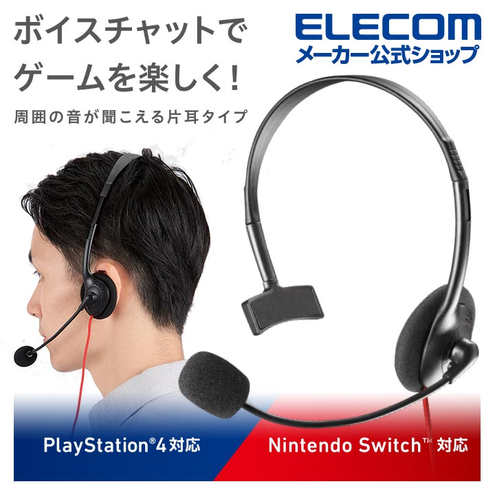 PS4/Switch対応 片耳ゲーミングヘッドセット:HS-GM10BK