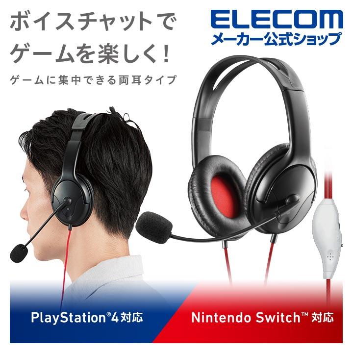 PS4/Switch対応 両耳ゲーミングヘッドセット:HS-GM20BK