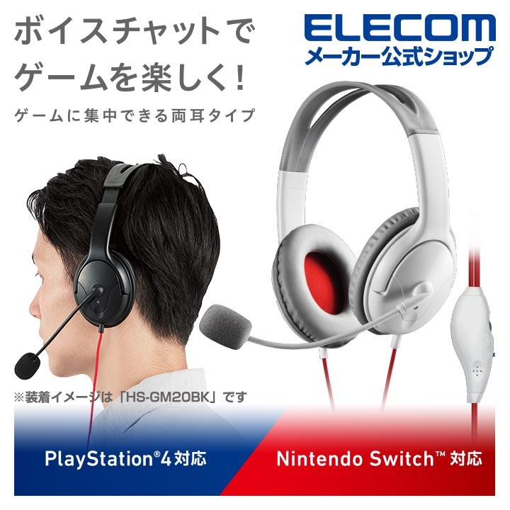 PS4/Switch対応 両耳ゲーミングヘッドセット:HS-GM20WH