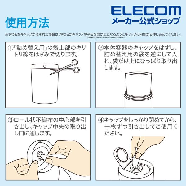 液晶用ウェットクリーニングティッシュ