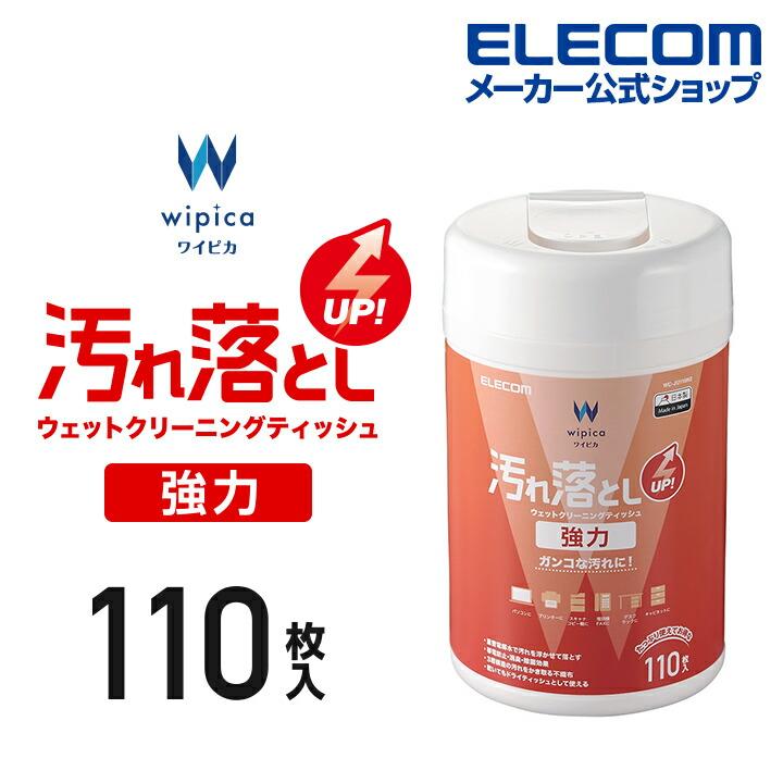汚れ落とし_強力ウェットクリーニングティッシュ:WC-JU110N2