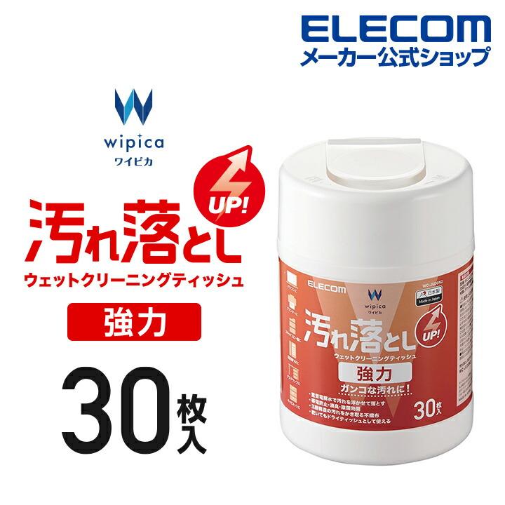 汚れ落とし_強力ウェットクリーニングティッシュ:WC-JU30N2