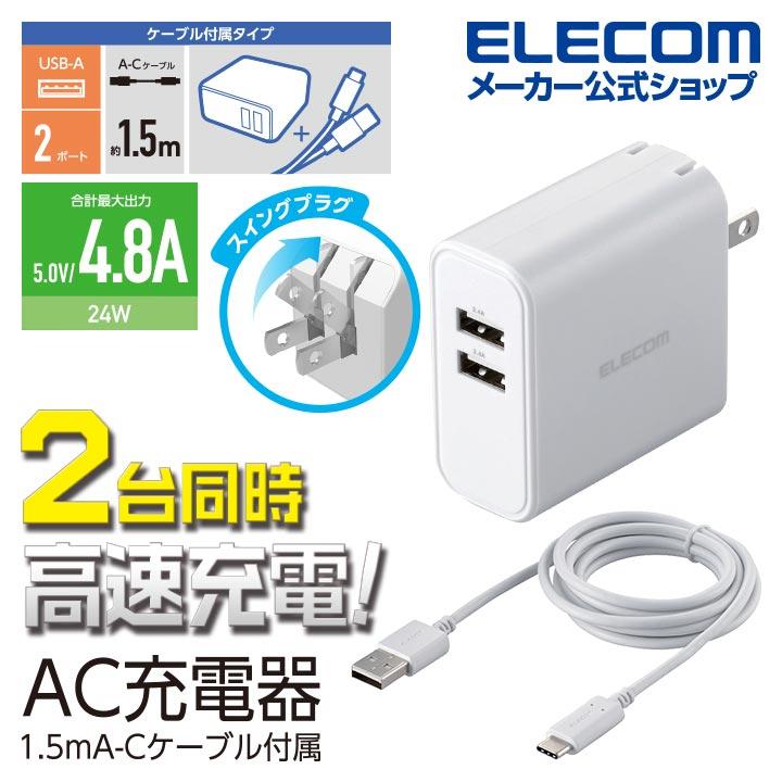 24W AF×2 A-C線付 AC充電器:MPA-ACC13WH