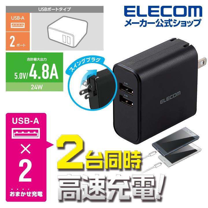 24W AF×2 AC充電器:MPA-ACU05BK