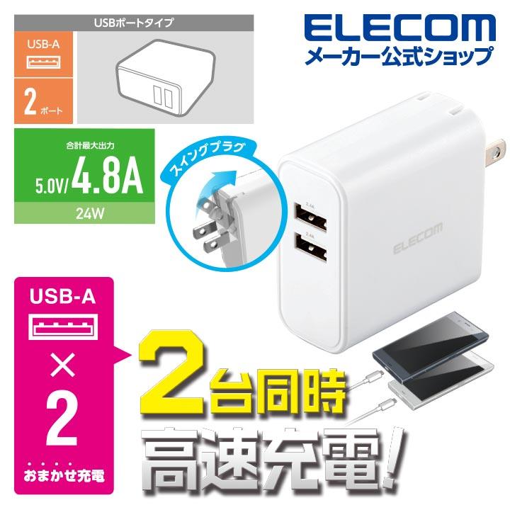24W AF×2 AC充電器:MPA-ACU05WH