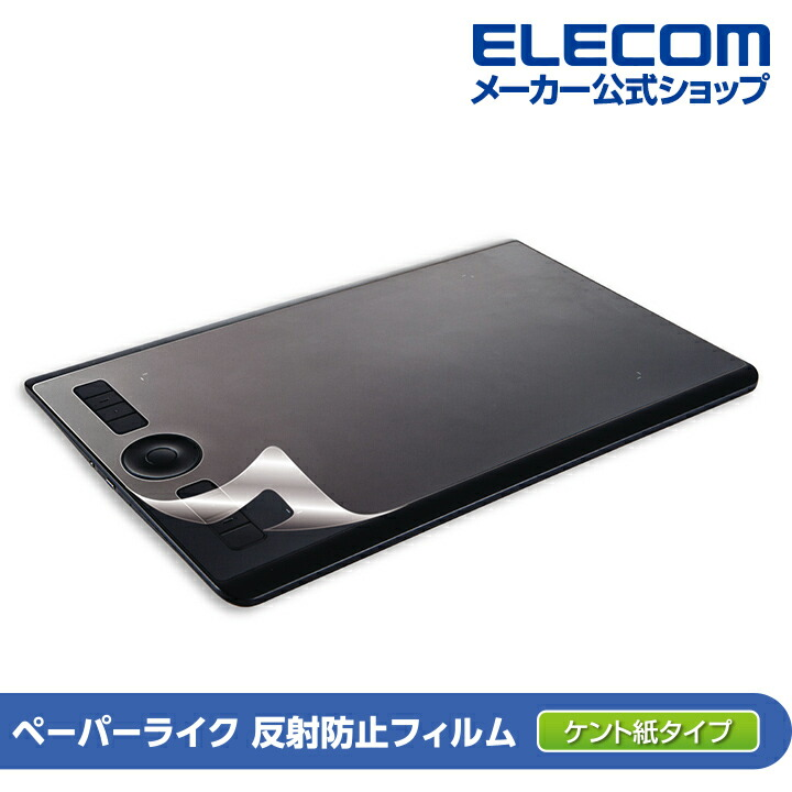 Wacom Intuos Pro Medium用フィルム/ペーパーライク/ケント紙タイプ:TB-WIPMFLAPLL