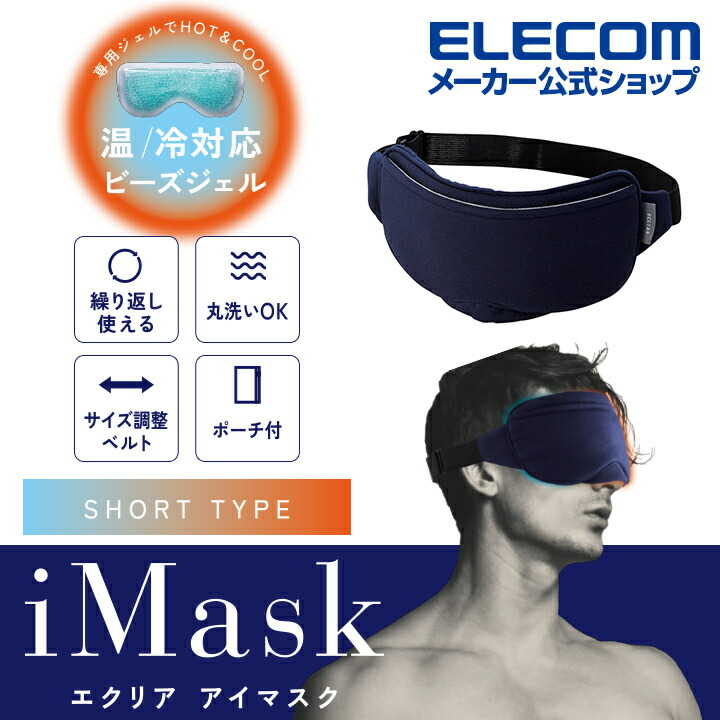 エクリア HOT&COOLアイマスク