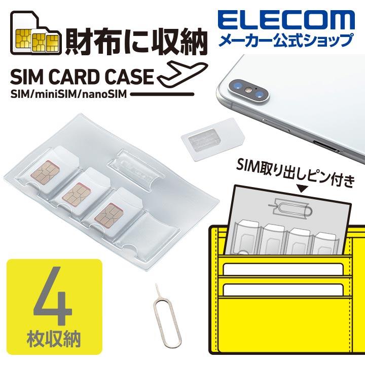 SIMカードケース:CMC-SIMC01CR