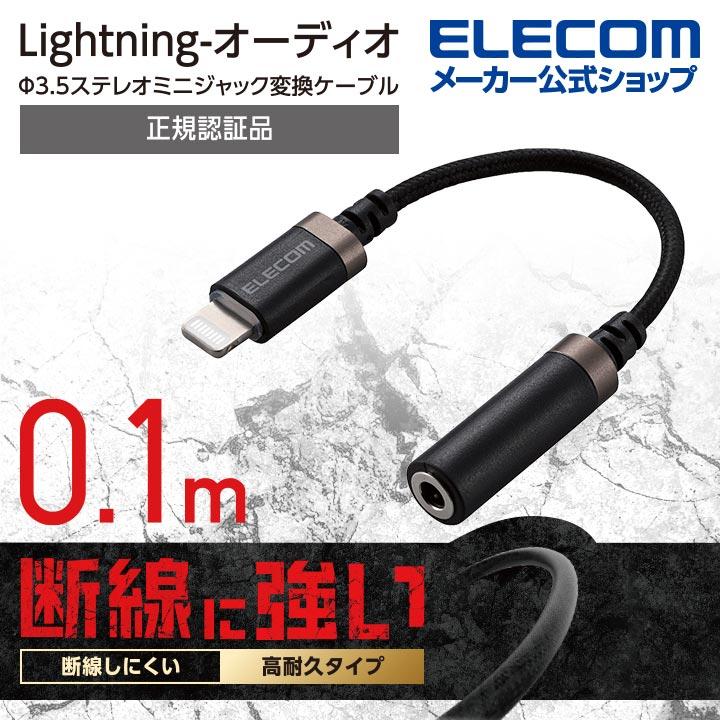 Lightning-φ3.5mmステレオミニジャック変換ケーブル(高耐久):MPA-L35S01BK