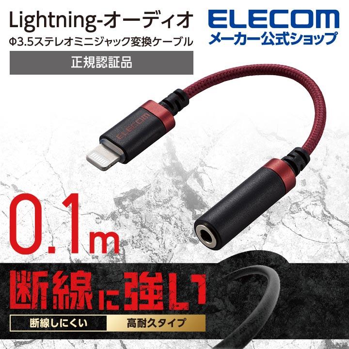 Lightning-φ3.5mmステレオミニジャック変換ケーブル(高耐久):MPA-L35S01RD