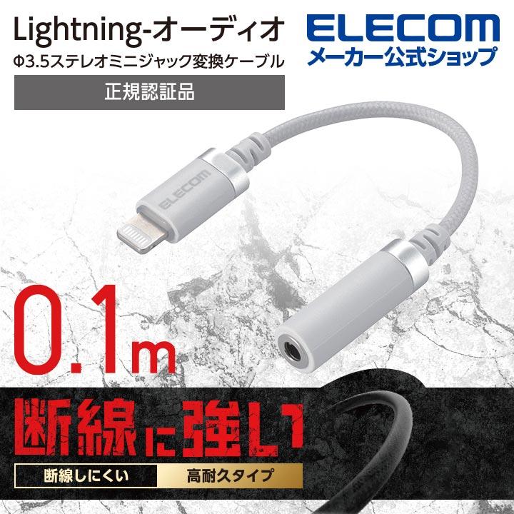 Lightning-φ3.5mmステレオミニジャック変換ケーブル(高耐久):MPA-L35S01WH