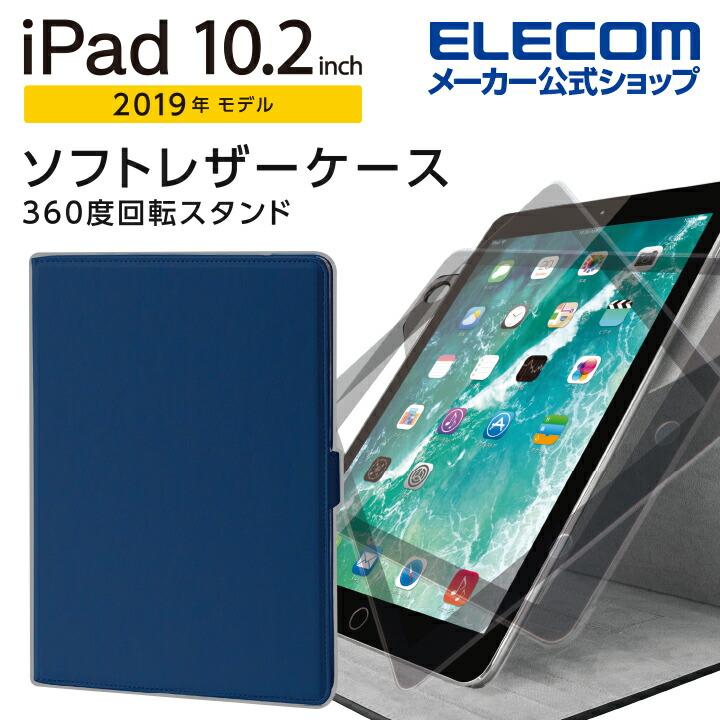 10.2インチiPad用ソフトレザーケース(360)