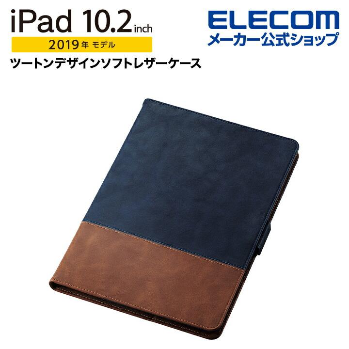 10.2インチiPad(2019)ソフトレザーケースツートン