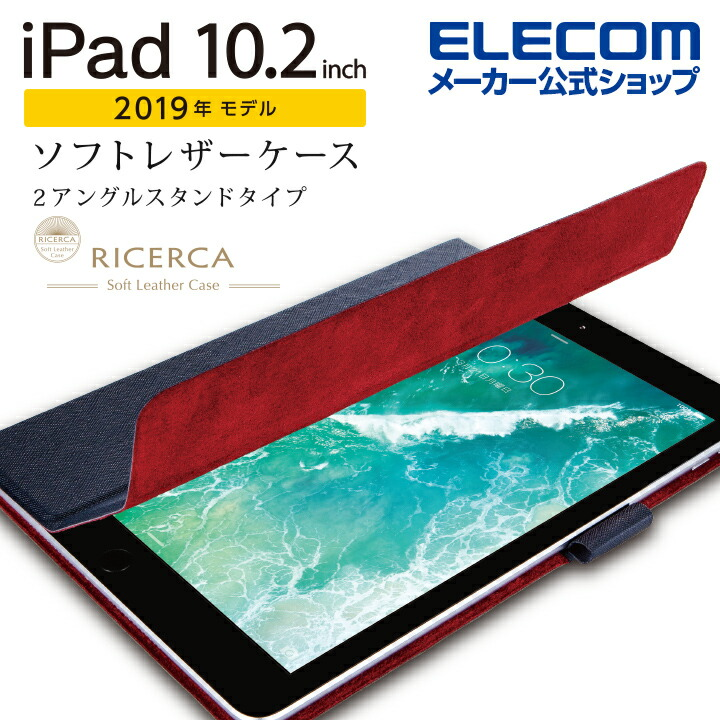 10.2インチiPad用イタリアンソフトレザーケース