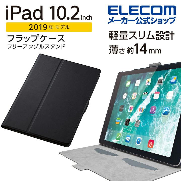 10.2インチiPad用フラップケースフリーアングル