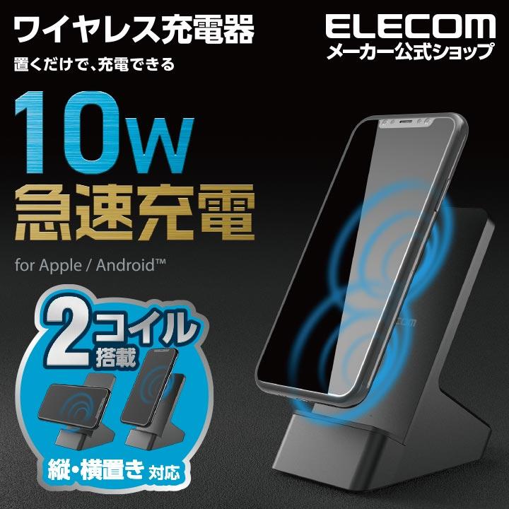 Qi規格対応ワイヤレス充電器(10W/5W・2枚コイルスタンド):W-QS06BK