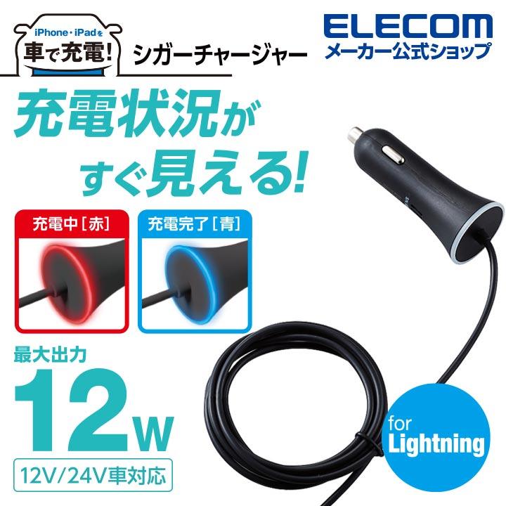 2.4A DC充電器 Lightning:MPA-CCL01BK