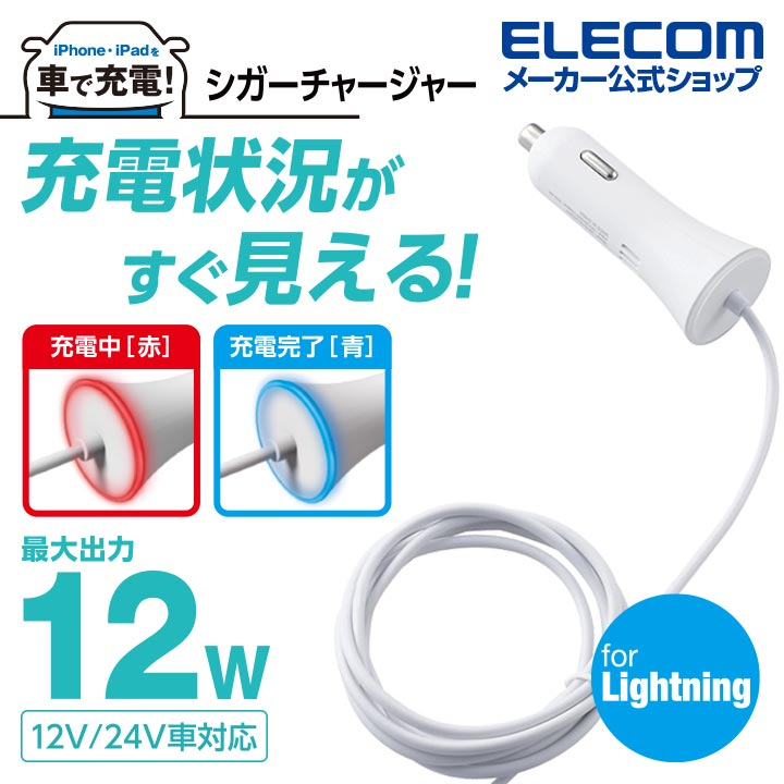 2.4A DC充電器 Lightning:MPA-CCL01WH