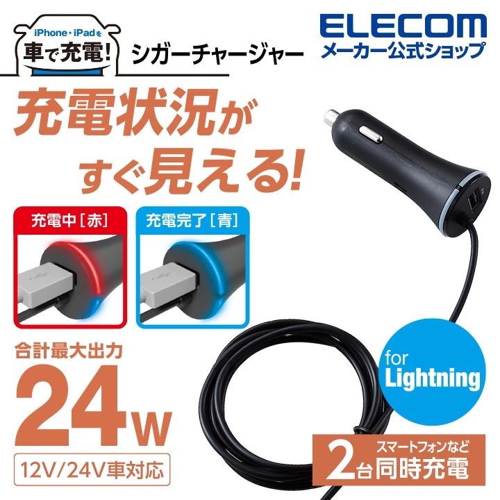 4.8A DC充電器 Lightning:MPA-CCL02BK