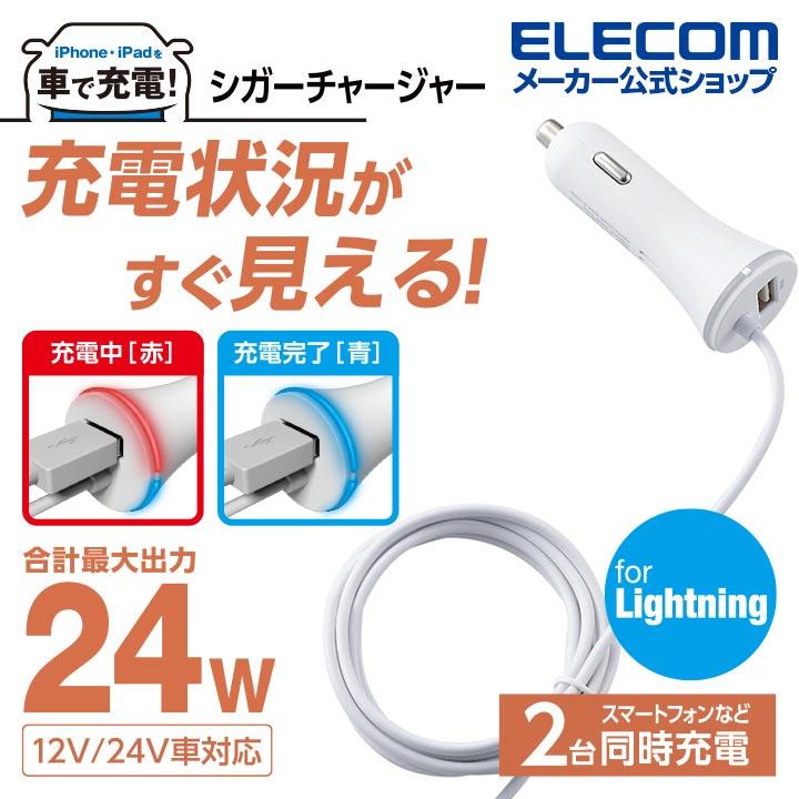 4.8A DC充電器 Lightning:MPA-CCL02WH