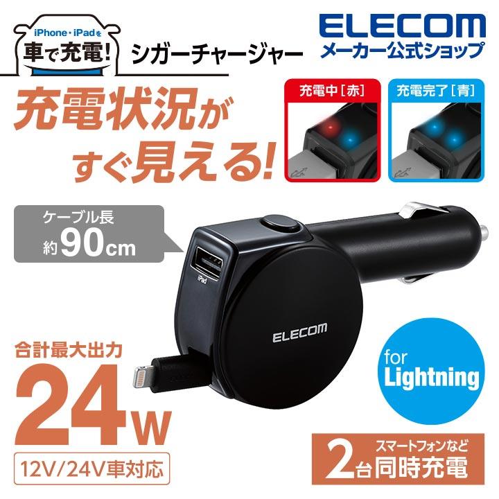 4.8A 巻取りDC充電器 Lightning:MPA-CCL04BK