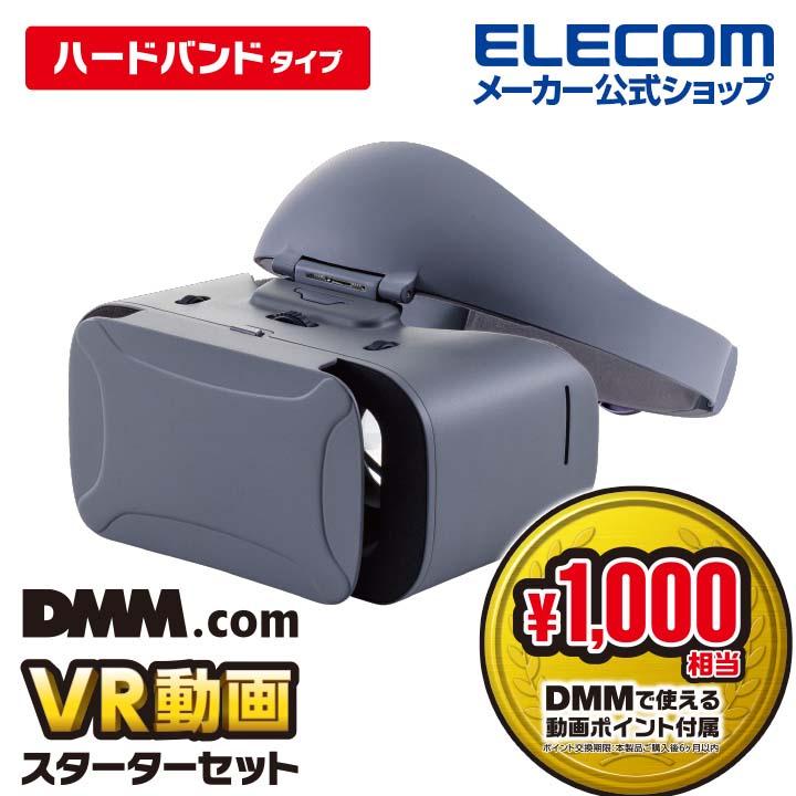 ハードバンドVRゴーグル(DMMスターターセット):VRG-DSB01GE